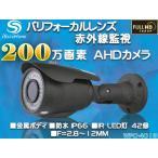 【iSecuHome】2.8~12mm 200万画素 バリフォーカルレンズ AHD防犯カメラ 赤外線/暗視/防水/室内/室外