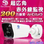 【iSecuHome】200万画素 AHD 防犯カメラ 3.6mm/超広角/赤外線/暗視/監視/防水/室内/室外/ARRAY LED6個