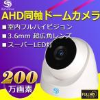 200万画素 AHD 防犯カメラ 赤外線 監視 暗視 室内 ドーム 同軸