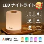 ライト ナイトライト テーブルライト 常夜灯 USB充電 LEDライト LED ワイヤレス ベッドサイドライト 3段階調光 ギフト 寝室 授乳灯 アウトドア ランタン