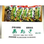 カルシウムたっぷり♪伊勢志摩特産品あおさ40g×20袋-送料無料