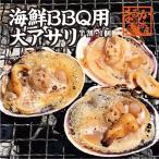 海鮮BBQ用 大アサリ(半割済) 1個 [魚介類]