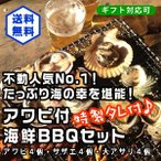 Other - アワビ付海鮮BBQセット(アワビ4個サザエ4個大アサリ4個)[魚介類]