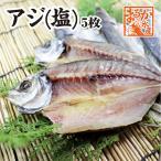 鰺魚 - アジの干物(塩) 5枚