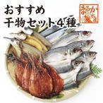 まるかオススメ干物セット4種類[干物](アジ塩5アジみりん5カマス3秋刀魚2)