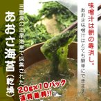 海草 - あおさ海苔 乾燥 20g入×10パック