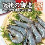 天使の海老 業務用 10kg入り(1kg×10箱) Mサイズ 生食用 30/40サイズ  冷凍