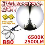 ショッピングLED LEDヘッドライト 880 ヒートリボン式 フィリップス製 超高輝度 片側2500LM 25W ホワイト 送料無料