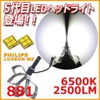 ショッピングLED LEDヘッドライト 881 ヒートリボン式 フィリップス製 PHILIPS LUXEON MZ搭載 片側2500LM ホワイト 2個セット