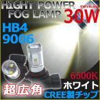 ショッピングLED LEDバルブ HB4/9006 フォグランプ CREE製チップ搭載 30W ハイパワー ホワイト 高輝度  24V車対応 送料無料