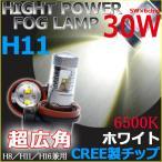 ショッピングLED LEDフォグランプ H11 バルブ CREE社製 30W ハイパワー ホワイト 高輝度  12V車対応 送料無料