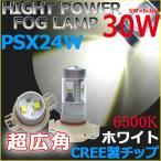 ショッピングLED LEDバルブ PSX24W フォグランプ CREE社製 30W ハイパワー 6500K ホワイト 高輝度 24V車対応 送料無料