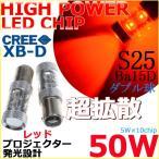ショッピングLED LEDバルブ S25 Ba15D/1157 口金ダブル球 レッド ハイパワー 高輝度 50W 24V車用 送料無料