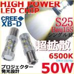 ショッピングLED LEDバルブ S25 Bau15S/1156 シングル球 ハイパワー ホワイト 高輝度 50W 24V車用 送料無料
