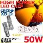 ショッピングLED LEDバルブ S25 Bau15S/1156 シングル球 イエロー/アンバー ハイパワー 高輝度 50W 24V車用 送料無料