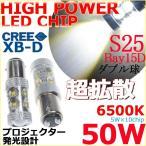 ショッピングLED LEDバルブ S25 Bay15D/1157 口金ダブル球 ハイパワー ホワイト 高輝度 50W 12V車用 送料無料
