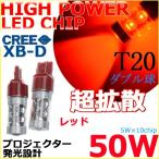 ショッピングLED LEDバルブ T20 ダブル球 7443 レッド テール&ブレーキライト ハイパワー 50W 高輝度 12V車用 送料無料