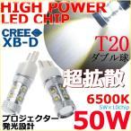 ショッピングLED LEDバルブ T20ダブル球(7443 )ストップ&テールランプ 50W ハイパワー 超爆光 ホワイト 6500K 12V車用 送料無料