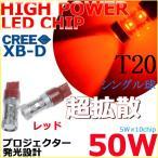 ショッピングLED LEDバルブ T20 シングル球  7440  レッド  ブレーキランプ ハイパワー50W 高輝度12V車用 送料無料
