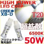 ショッピングLED LEDバルブ T20 シングル球(7440 )  バックランプ 超爆光 ハイパワー 50W ホワイト 6500K 24V車用 送料無料