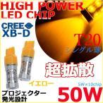 ショッピングLED LEDバルブ T20 シングル球 7440 ウインカー用 イエロー  ハイパワー 高輝度 50W 12V車用 送料無料