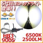 ショッピングLED LEDヘッドライト HB3(9005) ヒートリボン CREE製XM-L2搭載 超高輝度 5000LM KIT 6500K ホワイト 送料無料