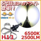 ショッピングLED LEDヘッドライト H13 Hi/lo切替可能 ヒートリボン  CREE製 XM-L2搭載 高輝度 2500LM 6500K ホワイト 取付簡単!