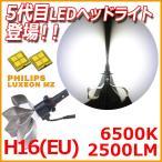 ショッピングLED LED ヘッドライト H16EU ファンレスリボン フィリップス PHILIPS LUXEON MZ 2500LM 6500K ホワイト