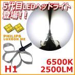 ショッピングLED 車検対応 LEDヘッドライト H1 フィリップス チップ搭載 PHILIPS 6500K ホワイト