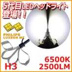 車検対応 LEDヘッドライト H3 LEDフォグランプ フィリップス チップ搭載 6500ケルビン