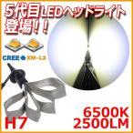 ショッピングLED H7 LED ヘッドライト ヒートリボン搭載 CREE製 XM-L2 超高輝度 2500LM/6500K ホワイト 1年保証