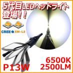 ショッピングLED LED ヘッドライト P13W ヒートリボン式 CREE製XM-L2搭載 超高輝度 2500LM 6500K ホワイト 送料無料