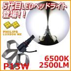 ショッピングLED LED ヘッドライト P13W ヒートリボン式 フィリップス 2500LM 6500K 高輝度 ホワイト 送料無料