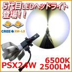 ショッピングLED LEDヘッドライト PSX24W ヒートリボン搭載 CREE製 XM-L2 2500LM/6500K ホワイト 送料無料