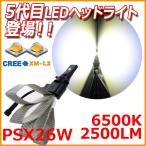 ショッピングLED LED ヘッドライト PSX26W  ヒートリボン搭載 CREE製 XM-L2 2500LM/6500K ホワイト 1年保証