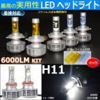 ショッピングLED 一体型LEDヘッドライト H11 車検対応 フォグランプ ファンレス CREE-XHP50 6000LM ホワイト/イエロー 全5色 ケルビン数選択 送料無料