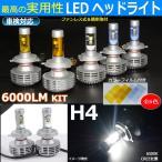 ショッピングLED ワンピース LEDヘッドライト H4 Hi/Lo切替 完全一体型 車検対応 6000LM  3000K,4300K,6500K,8000K,10000K 自由自在!