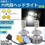 ショッピングLED ミラ ココア L675S/L685S 一体型 LEDヘッドライト H4 hi/lo切替 ファンレス設計 CREE PHILIPSチップ搭載 3000LM ケルビン数選択