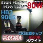 ショッピングLED LEDフォグランプ HB3(9005)バルブ CREEチップ搭載 80W ハイパワー  ホワイト 圧倒的な白さ 12V車対応 送料無料!