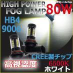 ショッピングLED LEDバルブ HB4(9006)フォグランプ CREEチップ搭載 80W ハイパワー ホワイト 高輝度 6500K 12V車対応 送料無料
