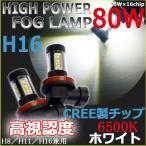 ショッピングLED LEDバルブ  フォグランプ H16   CREEチップ搭載 80W ハイパワー 高輝度 ホワイト 24V車対応 送料無料
