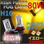 ショッピングLED LEDフォグランプ H16 イエロー/アンバー PHILIPSチップ搭載 80W ハイパワー 高輝度 12V車対応 送料無料