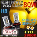 ショッピングLED LEDフォグランプH8 イエロー PHILIPSチップ搭載 LEDバルブ 80W ハイパワー 驚異の輝き 12V車対応 送料無料