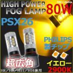 ショッピングLED LEDバルブ トヨタ ハイエース KDH・TRH2 H24.5〜  フォグランプ PSX26W PHILIPSチップ搭載 80W 高輝度 イエロー 12V車対応!