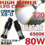 ショッピングLED LEDバルブ T20 シングル球 7440 バックランプ 高輝度 80W  ハイパワー ホワイト 12V車用 送料無料
