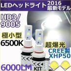 ショッピングLED LEDヘッドライト HB3(9005)車検対応 コンパクト型 CREE XHP50 6000LM 圧倒的な明るさ ホワイト 2個セット 1年保証