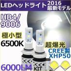 ショッピングLED LED ヘッドライト HB4(9006)車検対応  コンパクト型 CREE XHP50 6000LM 冷却ファン内蔵 ホワイト 2個セット