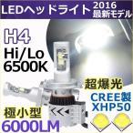 ショッピングLED LEDヘッドライト H4 Hi/Lo切替 車検対応 コンパクト型 CREE-XHP50搭載 6000LM 驚異の輝き ホワイト 2個セット
