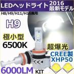 ショッピングLED LEDヘッドライト H9 車検対応 コンパクト型 CREE社製XHP50搭載 究極の白さ 6000LM 2個セット 送料無料