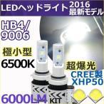 ショッピングLED LED ヘッドライト HB4(9006)車検対応  コンパクト型 圧倒的の輝き CREE社製 XHP50 6000LM キャンセラー 2個付き 1年保証